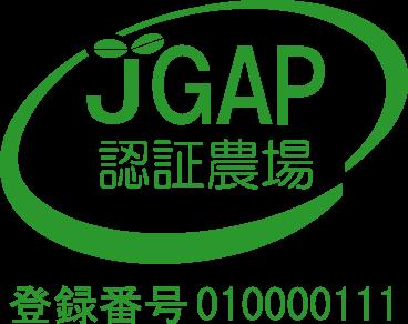 JGAP認証農場
